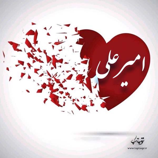 عکس قلب با اسم امیرعلی