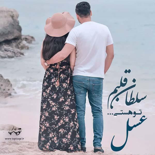 تصاویر عاشقانه اسم عسل
