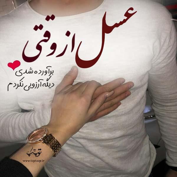 عکس نوشته راجب اسم عسل