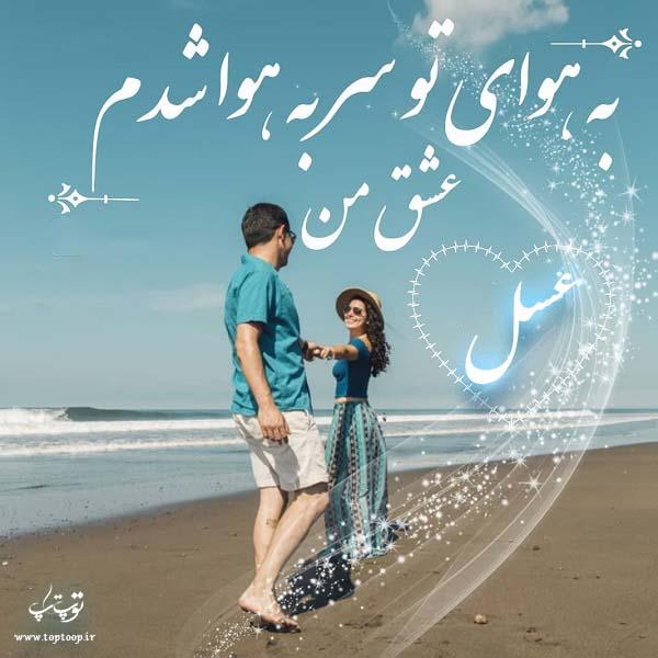 عکس نوشته عاشقانه اسم عسل