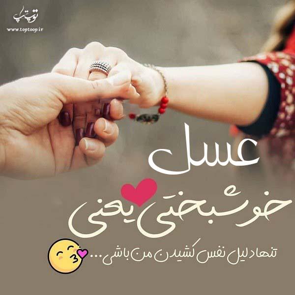 عکس نوشته اسم عسل برای پروفایل