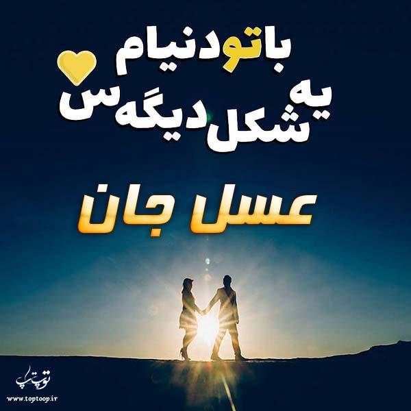 عکس نوشته عاشقانه با اسم عسل