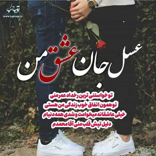 عکس نوشته عاشقانه برای اسم عسل