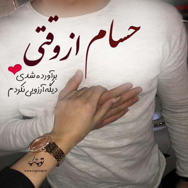 تصاویر عاشقانه اسم حسام