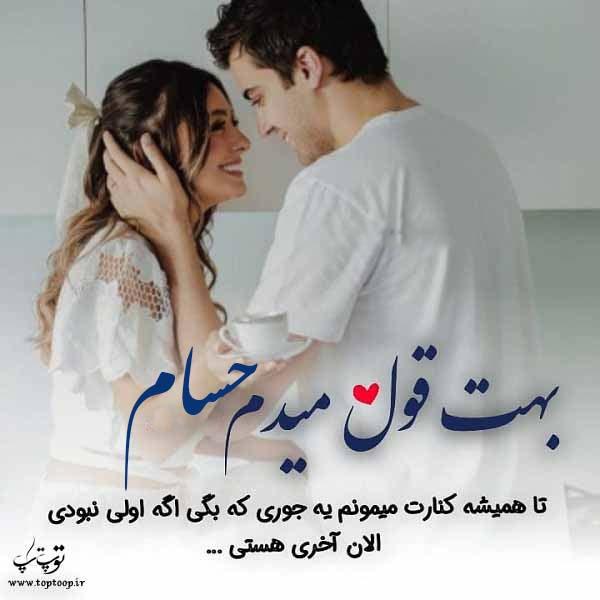 عکس با متن درباره اسم حسام