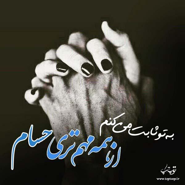 عکس نوشته پروفایل اسم حسام