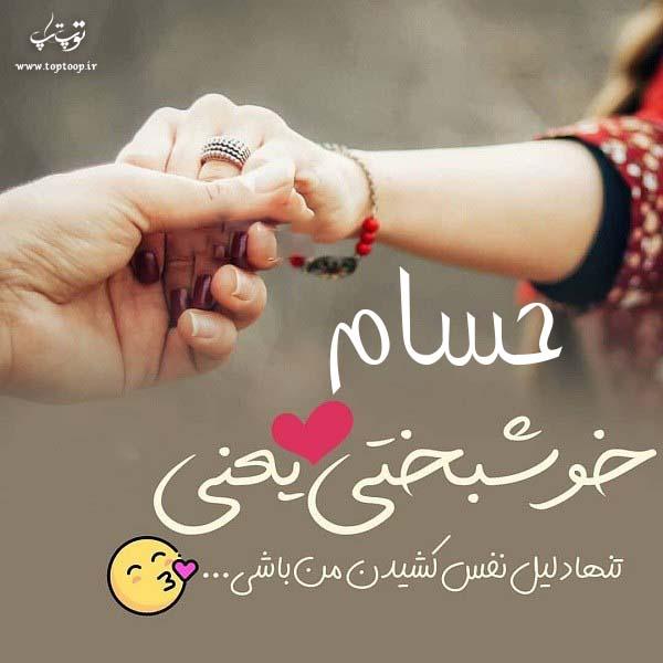 اسم نوشته حسام