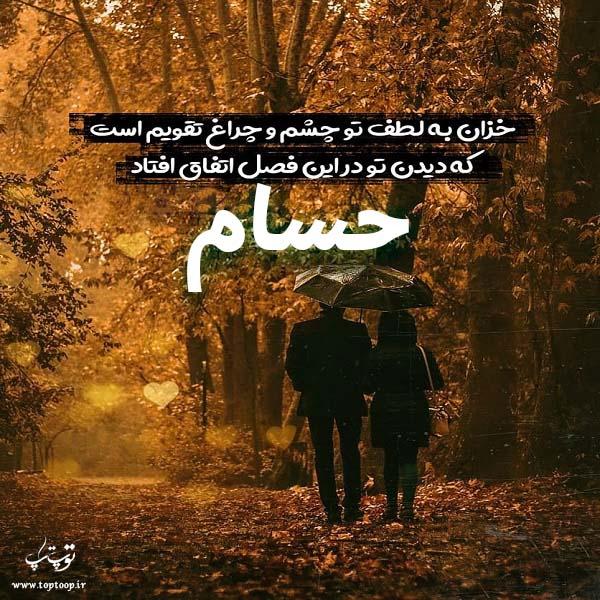 عکس نوشته پاییزی با اسم حسام