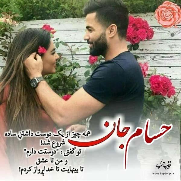 عکس نوشته اسم حسام عاشقانه