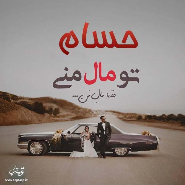 دانلود عکس نوشته به اسم حسام