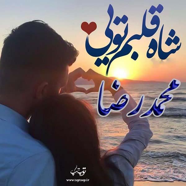 عکس و نوشته اسم محمدرضا