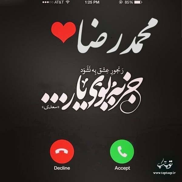 عکس نوشته ب اسم محمدرضا