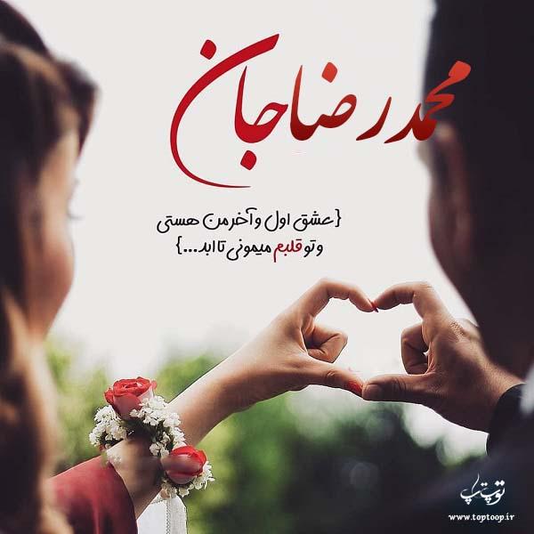 عکس نوشته عاشقانه با اسم محمدرضا