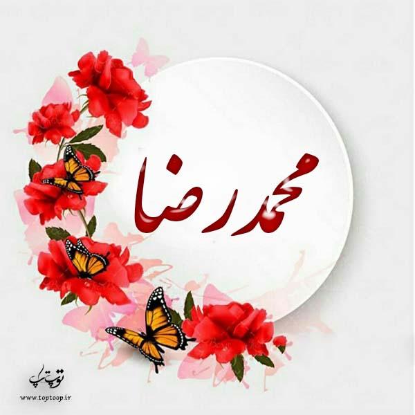 عکس پروفایل اسم محمدرضا