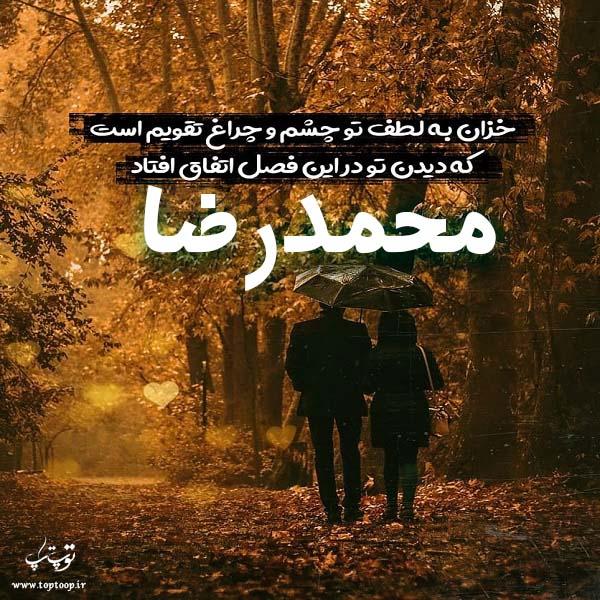 عکس با متن اسم محمدرضا