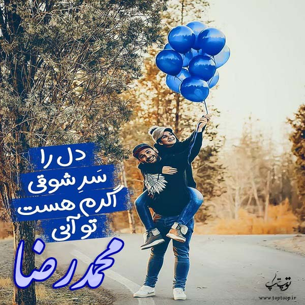 عکس نوشته زیبا اسم محمدرضا