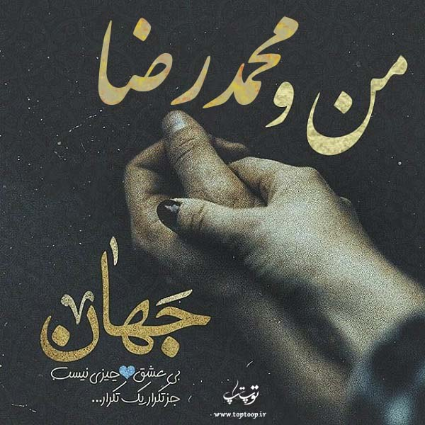 عکس نوشته جدید اسم محمدرضا