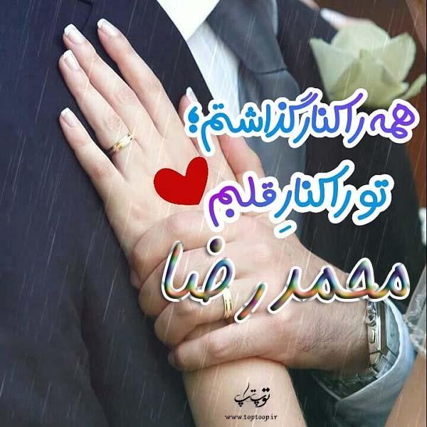 عکس نوشته های جدید اسم محمدرضا