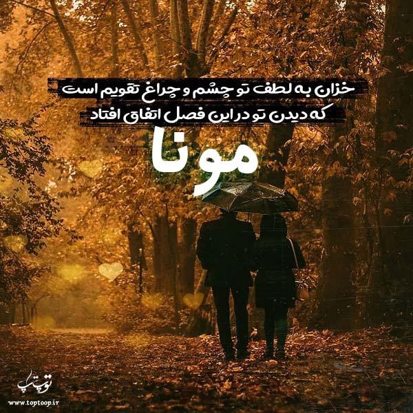 عکس نوشته پاییزی اسم مونا