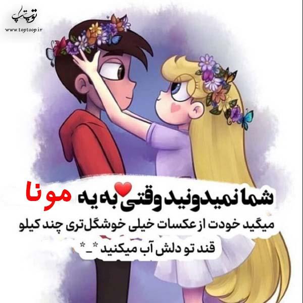 عکس فانتزی اسم مونا