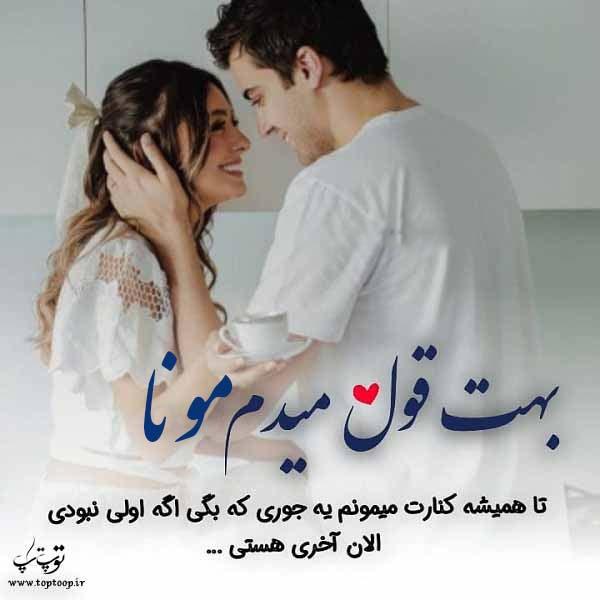 عکس با نوشته اسم مونا