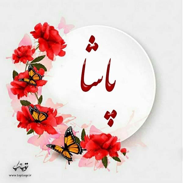 عکس اسم پاشا