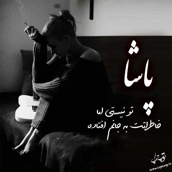 عکس نوشته غمگین اسم پاشا