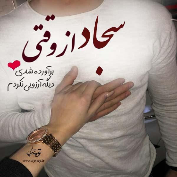 عکس نوشته راجب اسم سجاد