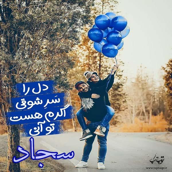 عکس نوشته ی اسم سجاد برای پروفایل