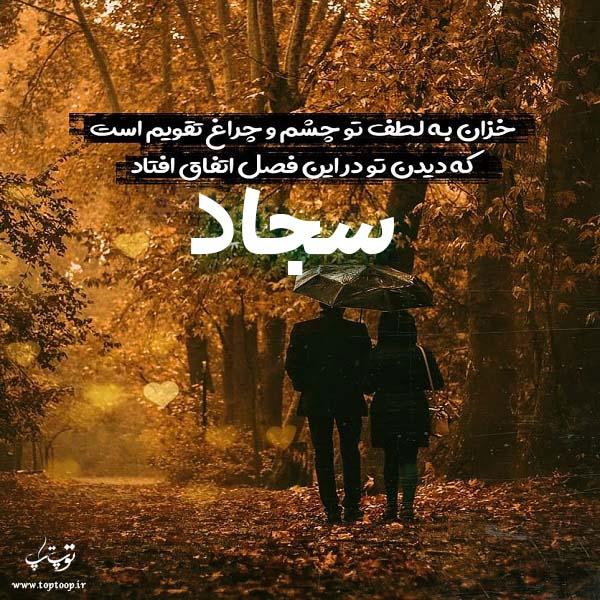 عکس نوشته پاییزی اسم سجاد