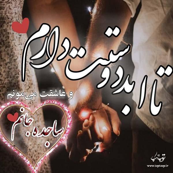 عکس نوشته ساجده دوستت دارم
