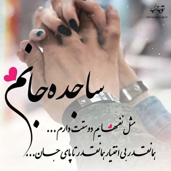 اسم نوشته ساجده