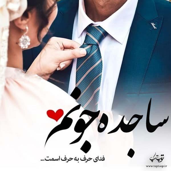 تصویر با متن درباره اسم ساجده