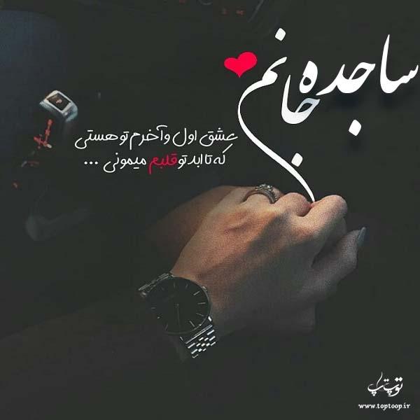 ساجده جان عشق اول و آخرم تو هستی
