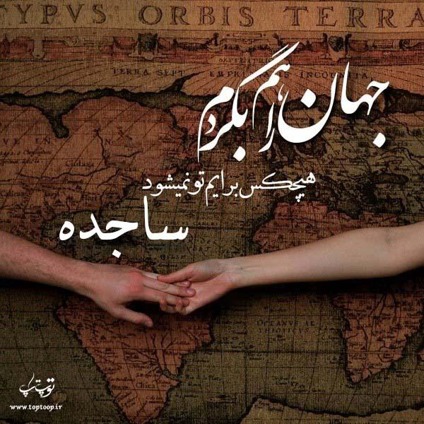 عکس نوشته احساسی اسم ساجده