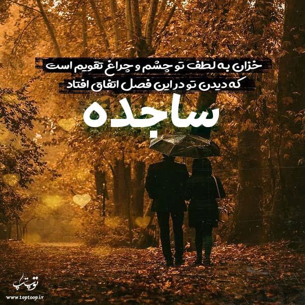 عکس نوشته پاییزی اسم ساجده