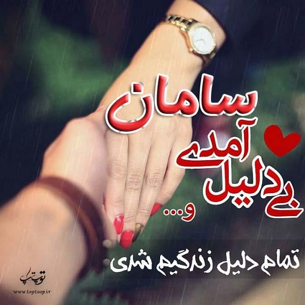 تصاویر اسم سامان