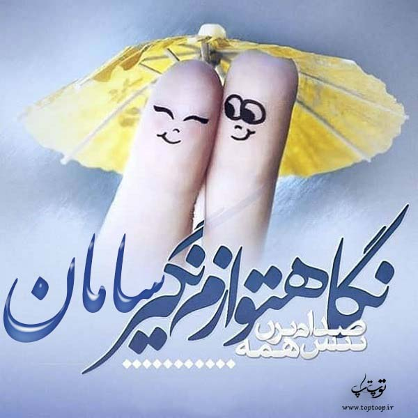 دانلود عکس نوشته اسم سامان