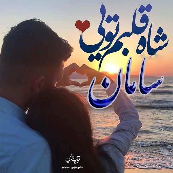 عکس نوشته با اسم سامان