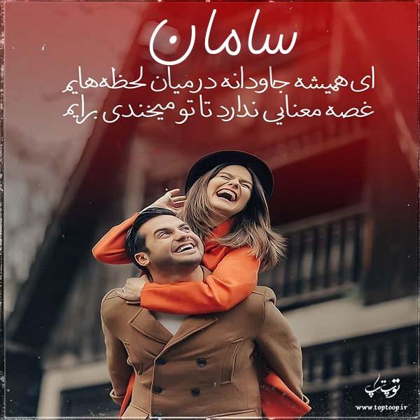 عکس نوشته عاشقانه برای اسم سامان
