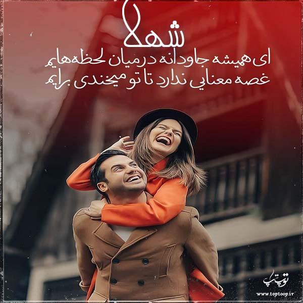 عکس نوشته عاشقانه اسم شهلا