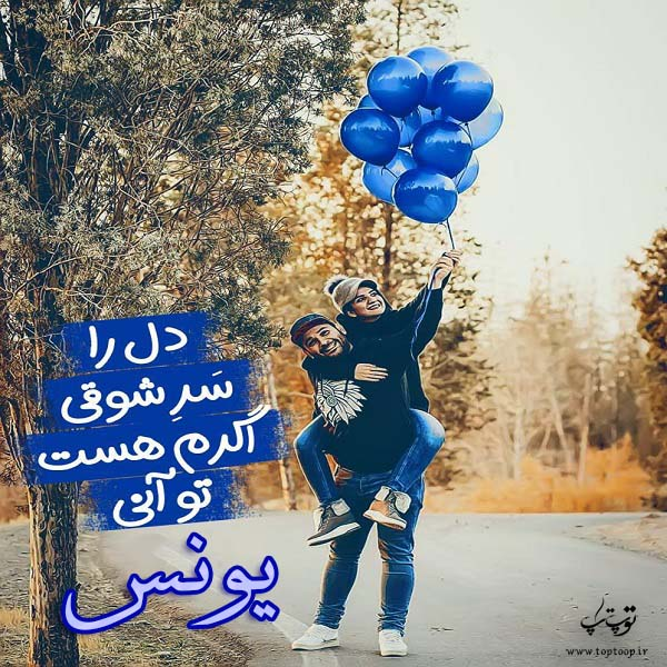 عکس نوشته عاشقانه اسم یونس