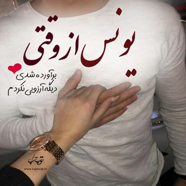 عکس نوشته عاشقانه برای اسم یونس
