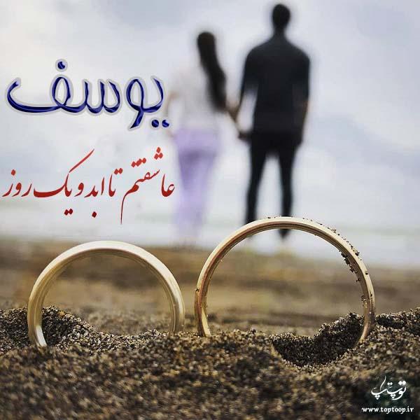 عکس نوشته اسم یوسف عاشقانه