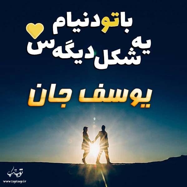 عکس نوشته شده اسم یوسف