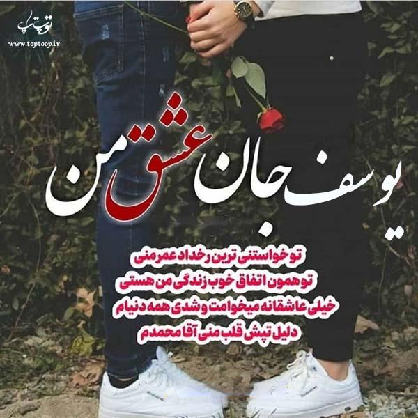 عکس نوشته عشق من یوسف