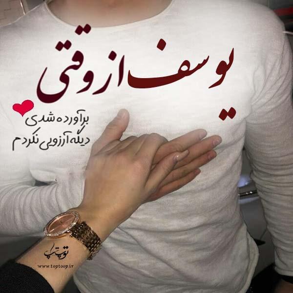 عکس نوشته اسم یوسف برای پروفایل