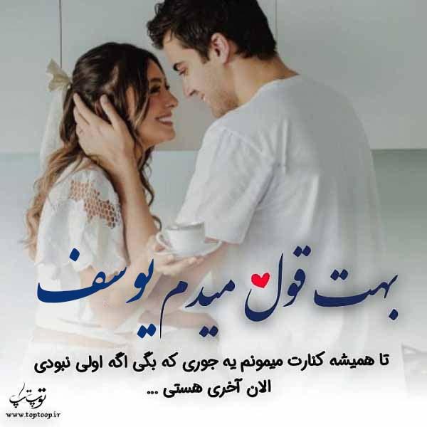عکس نوشته عاشقانه با اسم یوسف