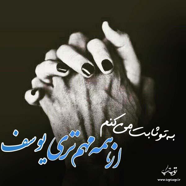 عکس نوشته عاشقانه برای اسم یوسف