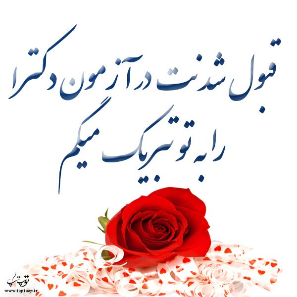 متن زیبا برای تبریک قبولی دکترا+ عکس نوشته